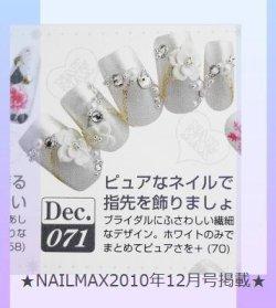 画像2: 【NAILMAX掲載!!】Pearl White Bride